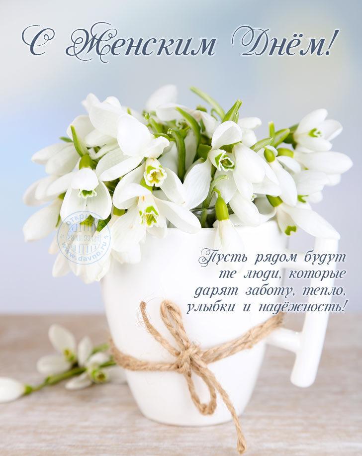 Поздравление с днем 8 марта картинка женщин