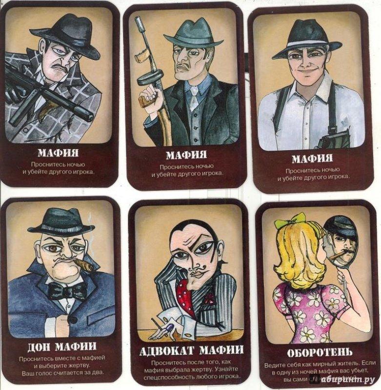 персонажи игры мафия на картах