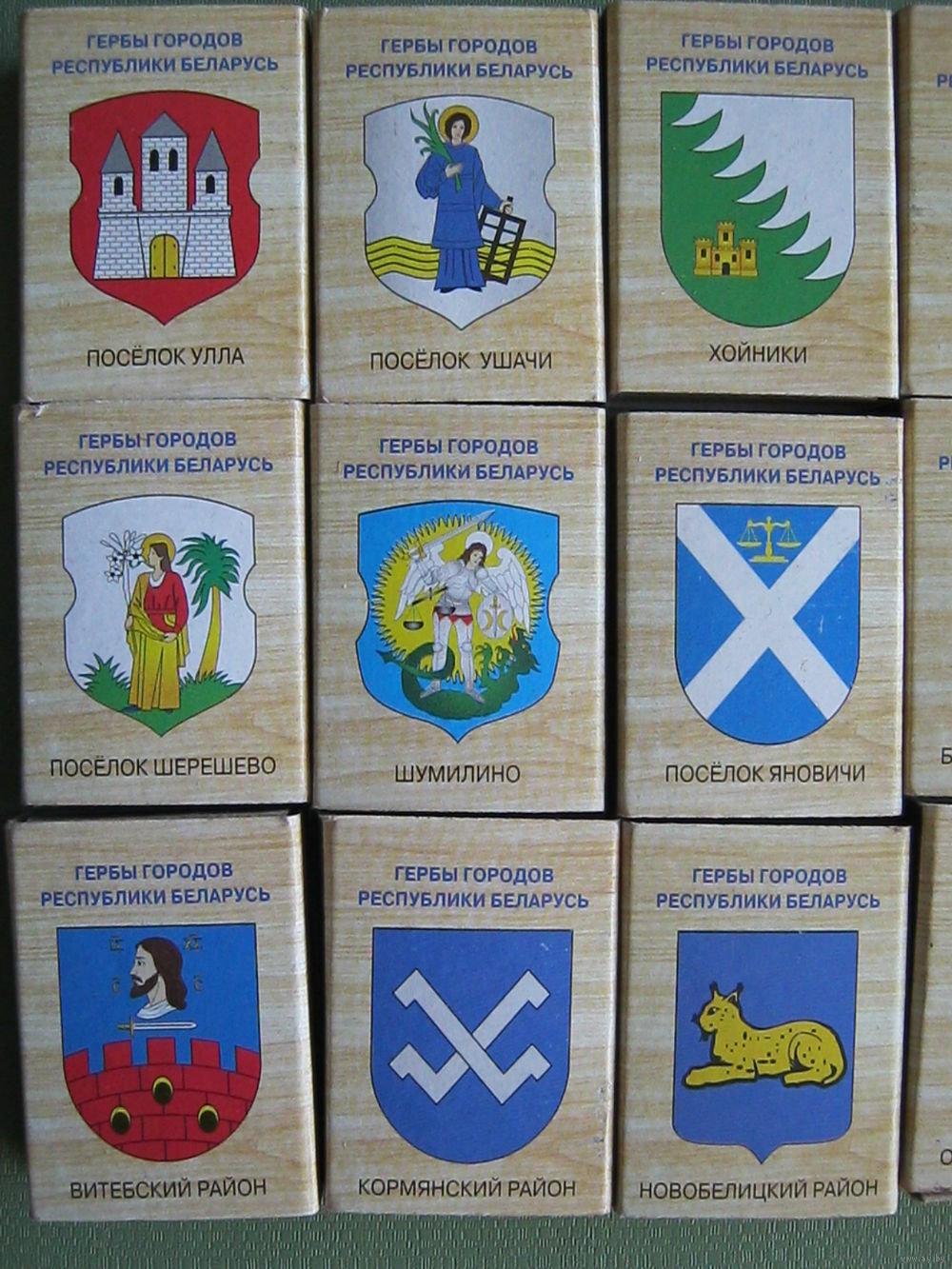 Днем, гербы белорусских городов картинки с названиями