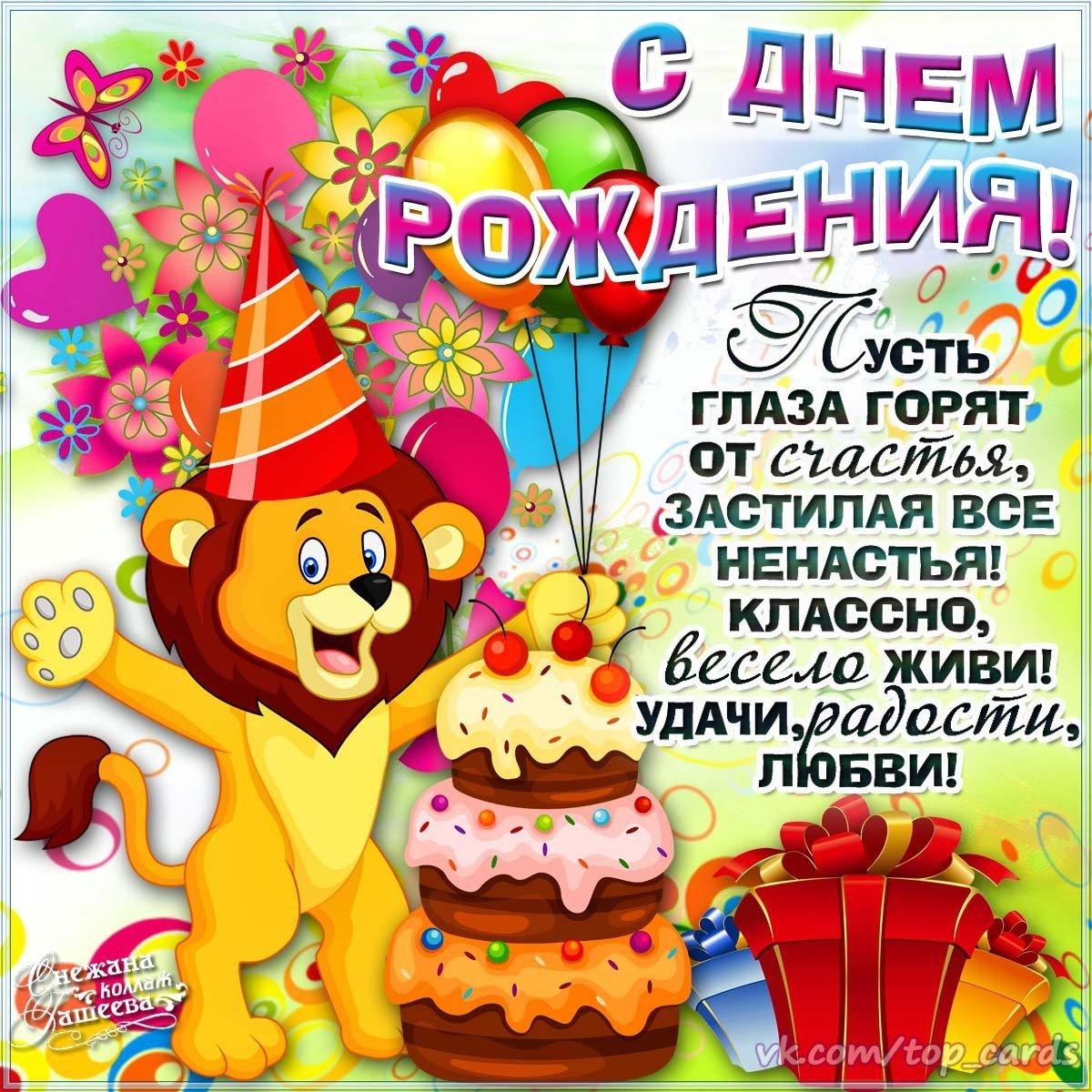 Создать онлайн поздравление с днем рождения детям
