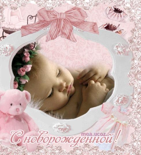 Открытки анимированные с рождением племянницы, прикол