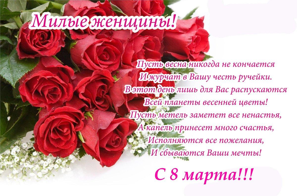 Днем святого, стихи к 8 марта в открытках