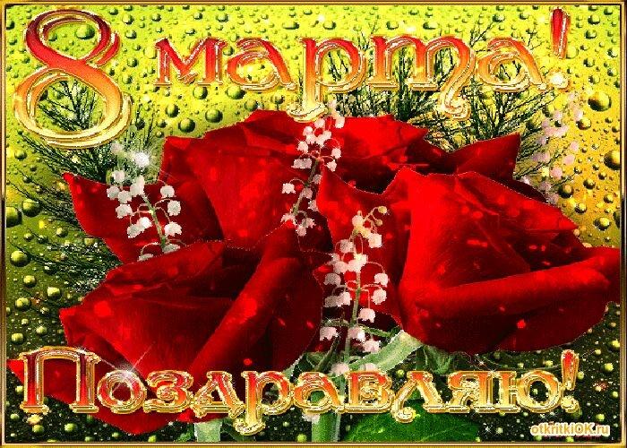 Музыкальные открытками на 8 марта, поздравления