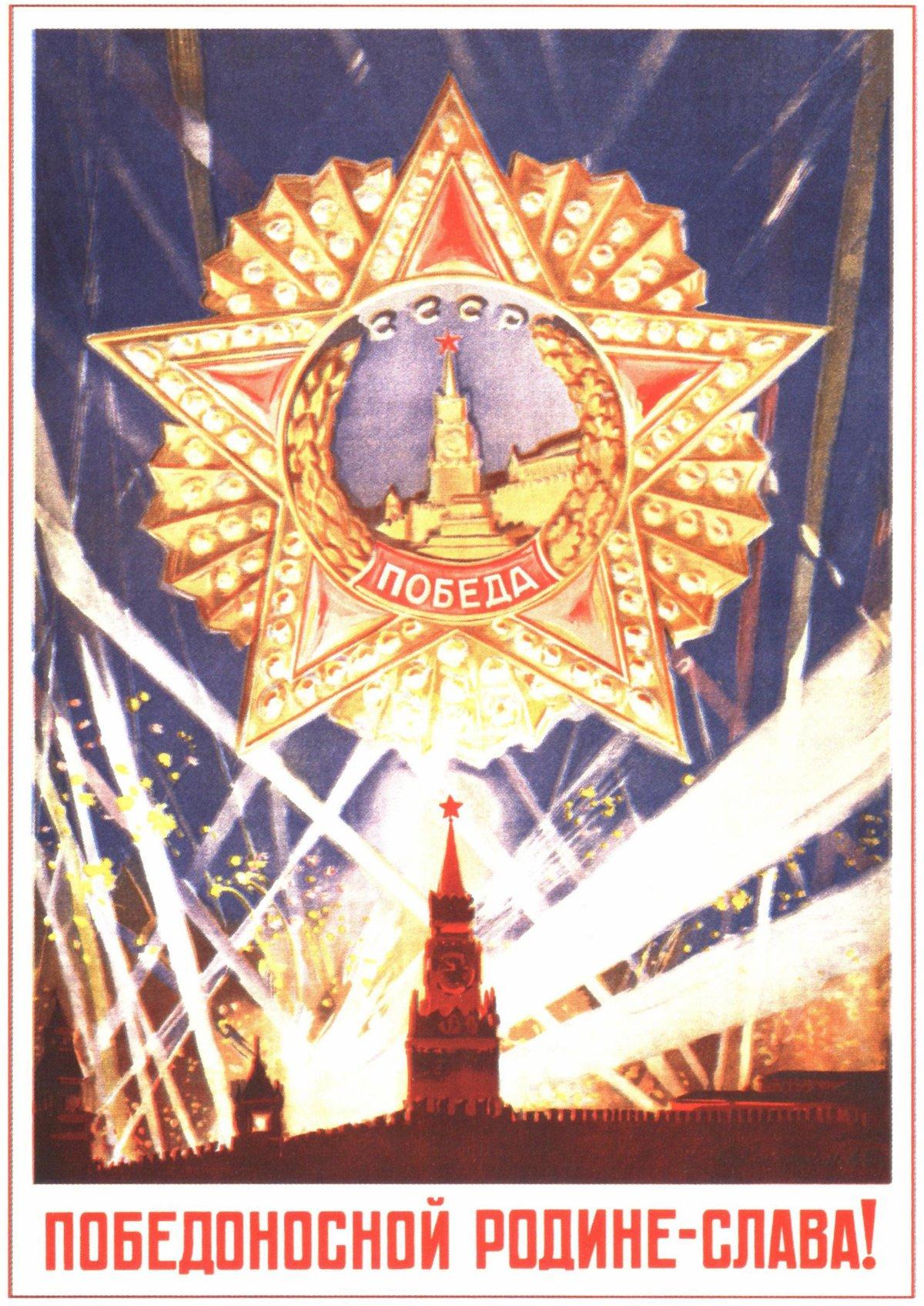 Плакаты и открытки победа, картинки прикольные моему