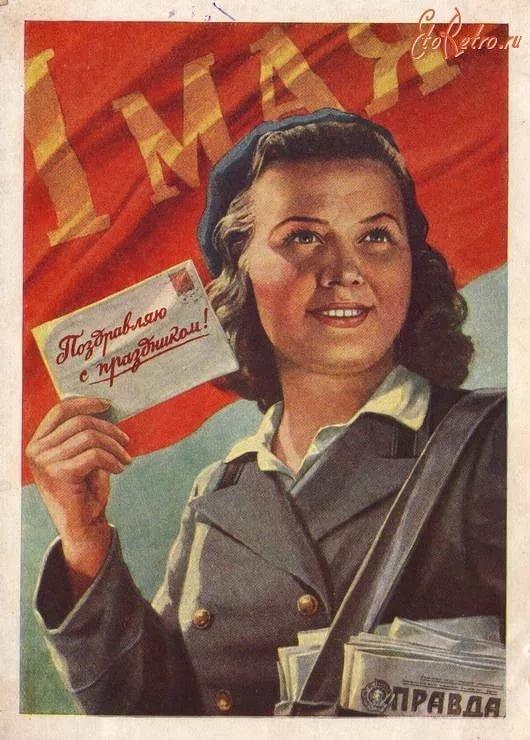 Первомай советские открытки