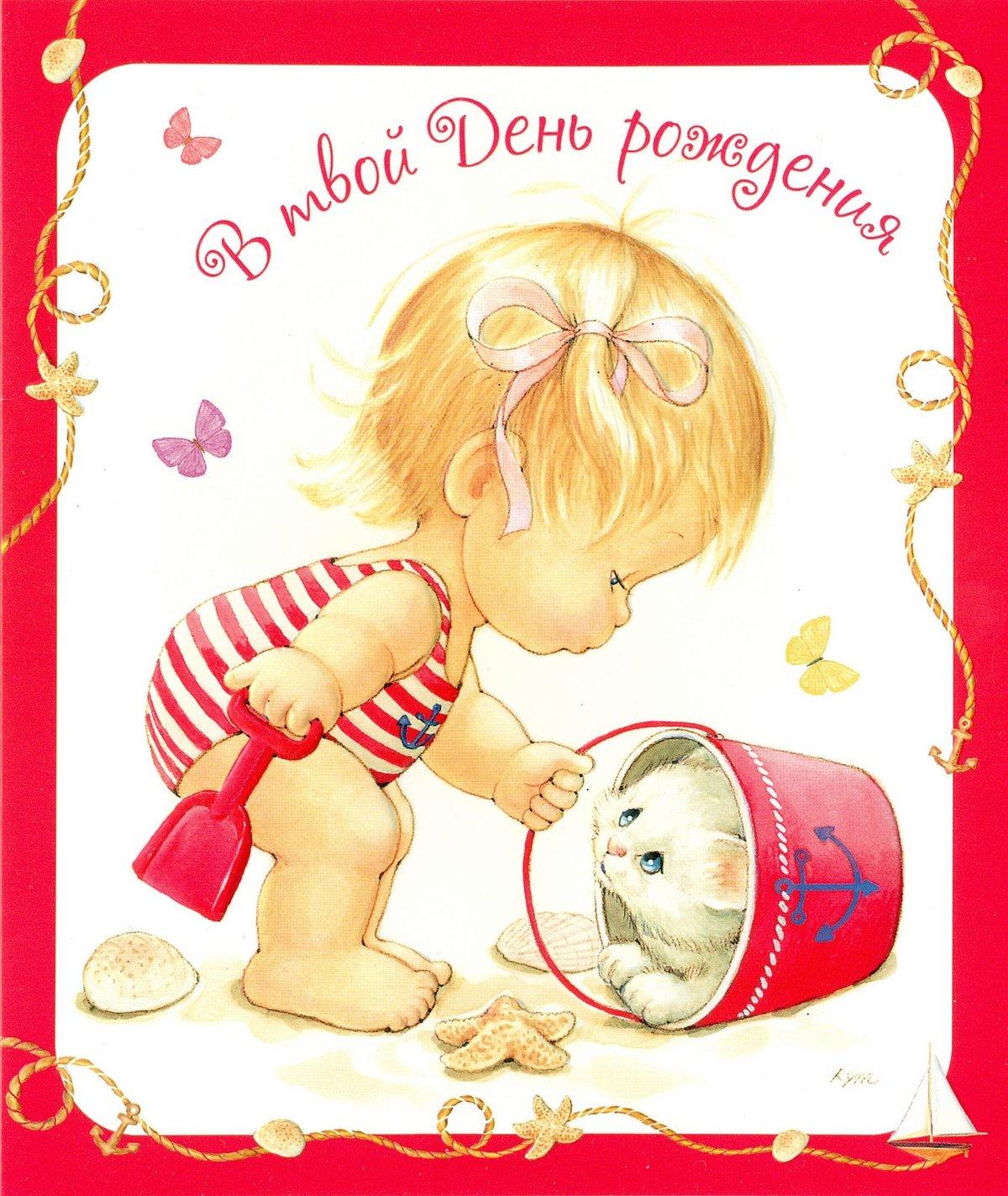 Мой милый, открытки малышке
