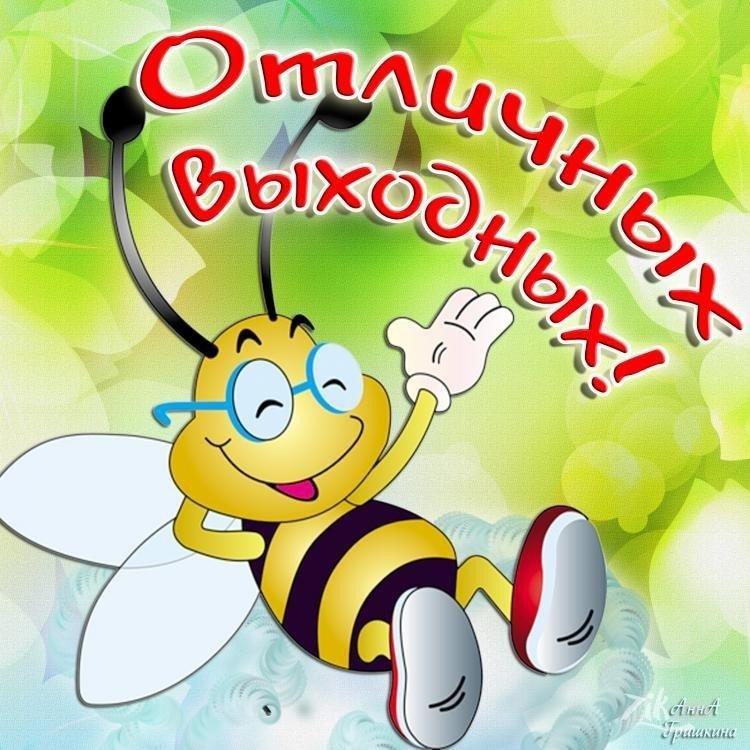 Картинки хорошего выходного дня и отличного настроения, открытки татарском открытки