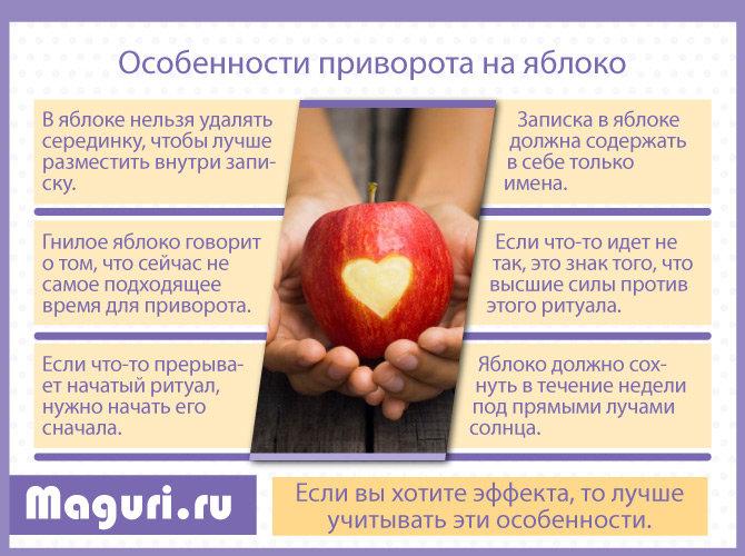 приворот на девушку с помощью яблока
