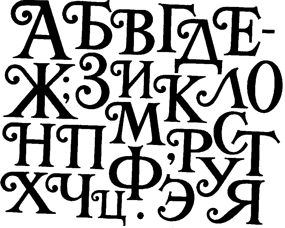Декоративный шрифт картинка