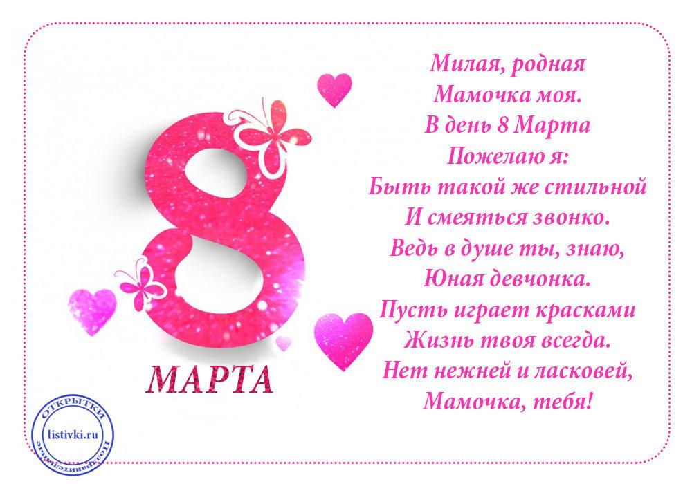 стихи на 8 марта ксения свойствам