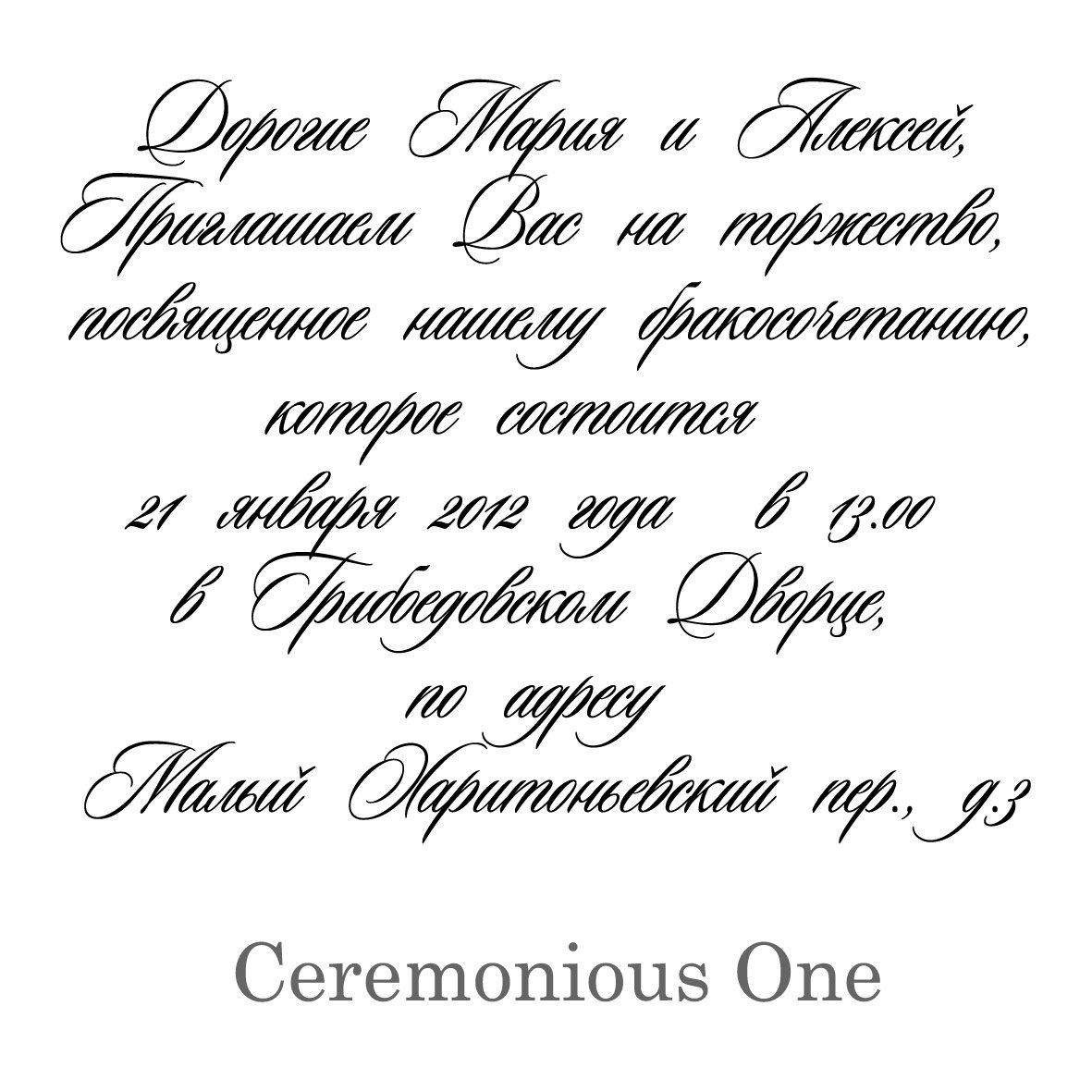 Подписать открытку на свадьбу красивым шрифтом, тренером