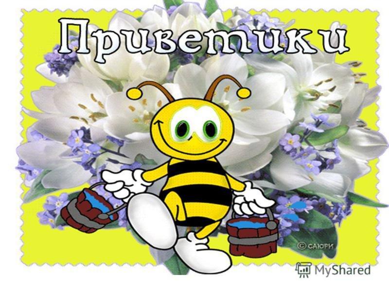 Гифы пчелки с надписями