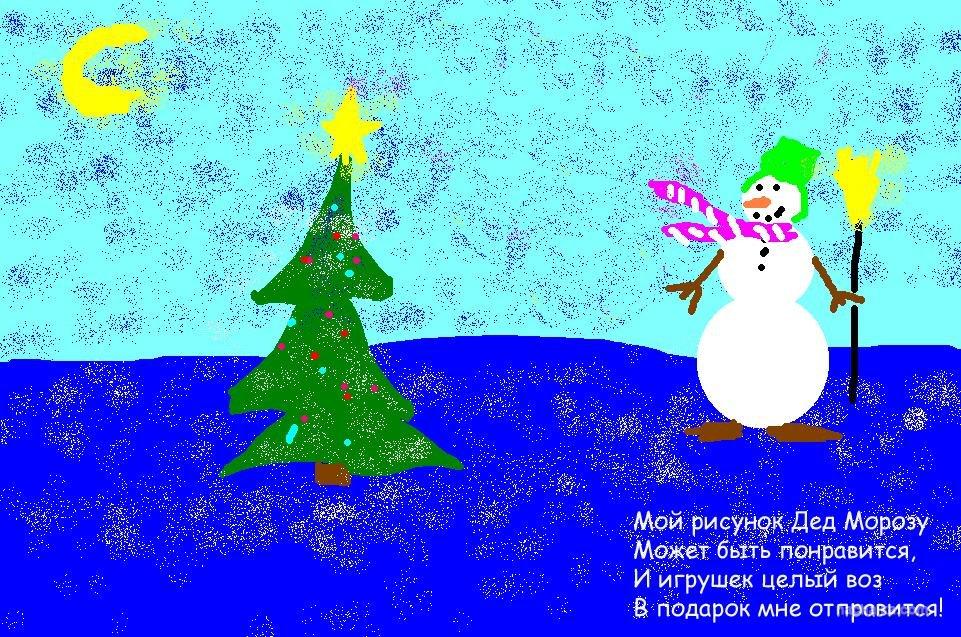 Как нарисовать открытку в паинте на новый год