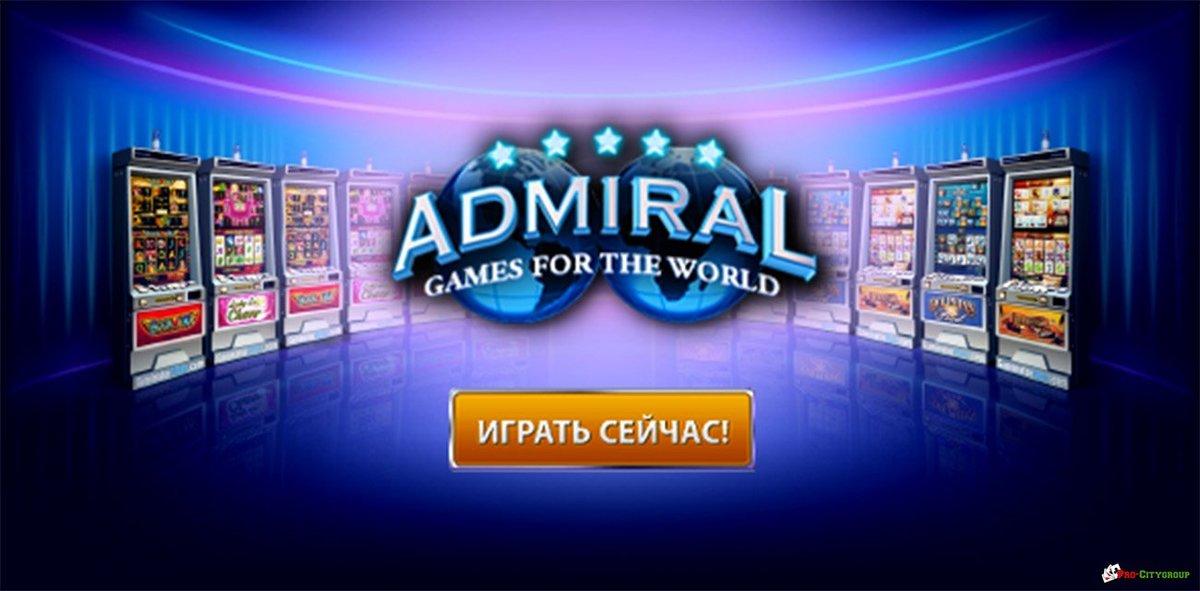 игровые автоматы адмирал х мобильная