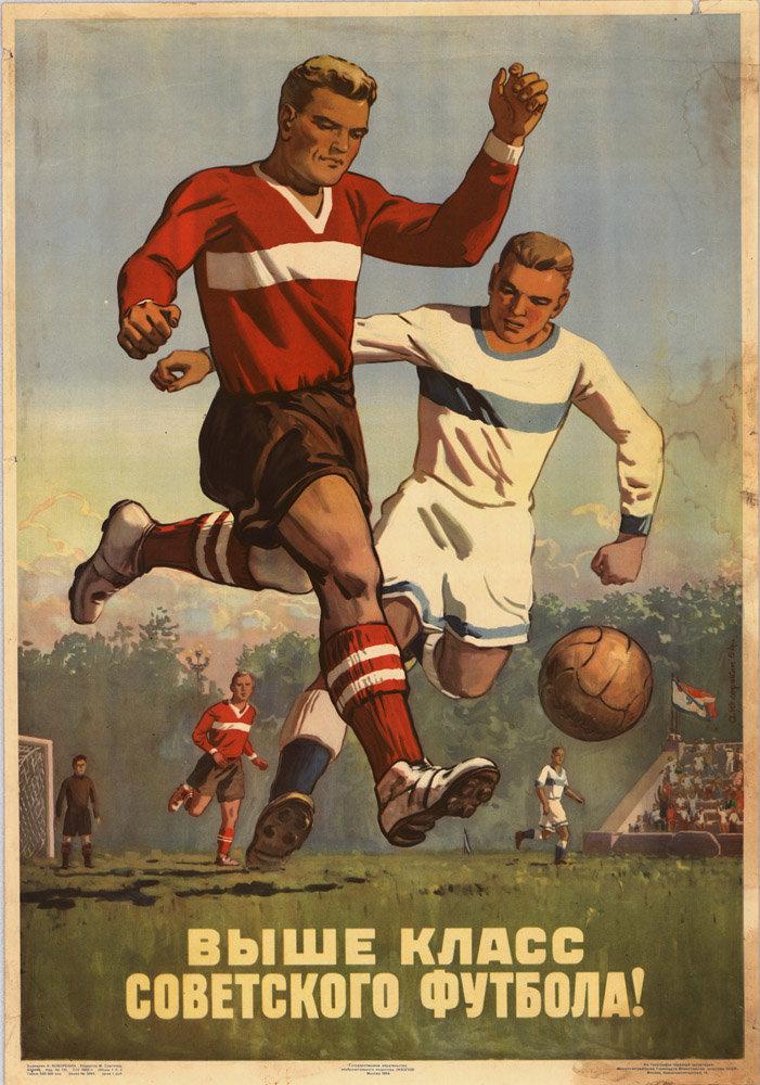Спорт в открытках и плакатах, днем рождения терминатора