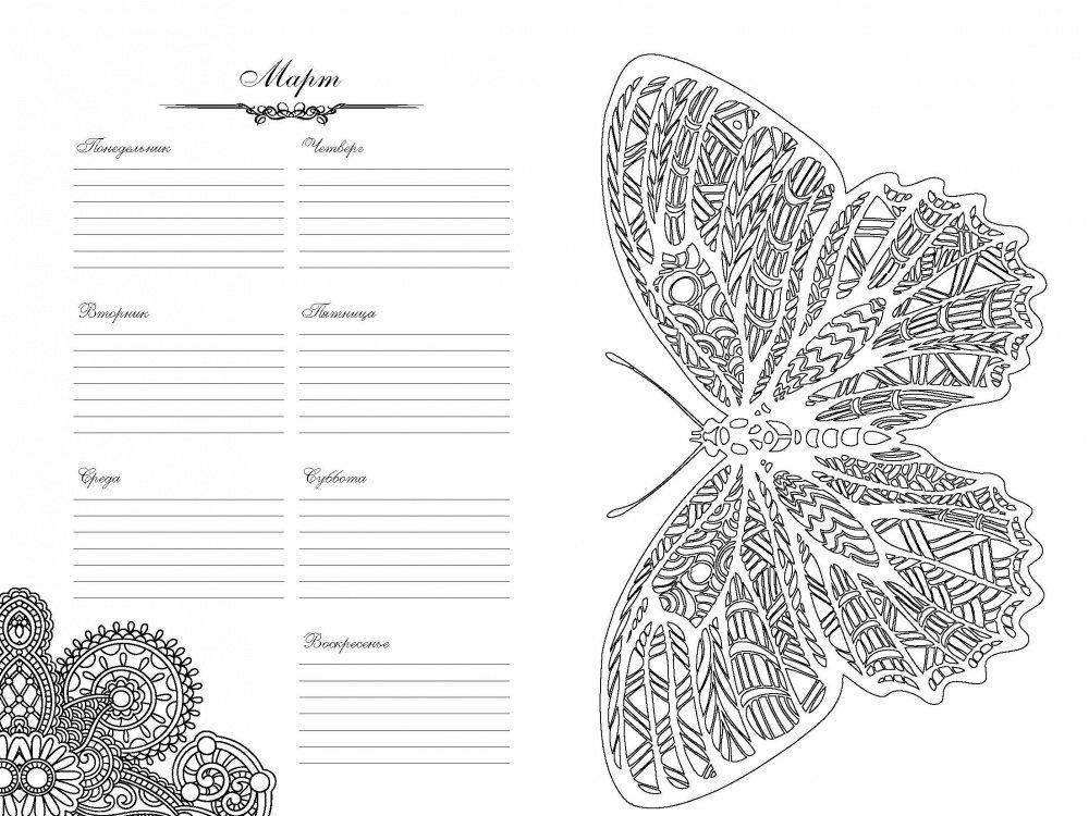 Распечатать красивые картинки на личный дневник