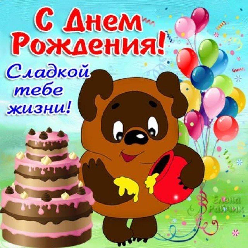 Прикольные поздравления с днем рождения детям картинки, большие открытки днем