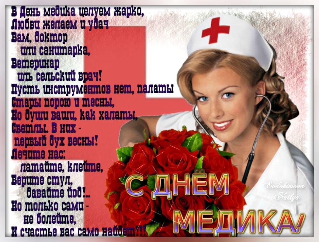 Картинки надписями, открытка на день медика