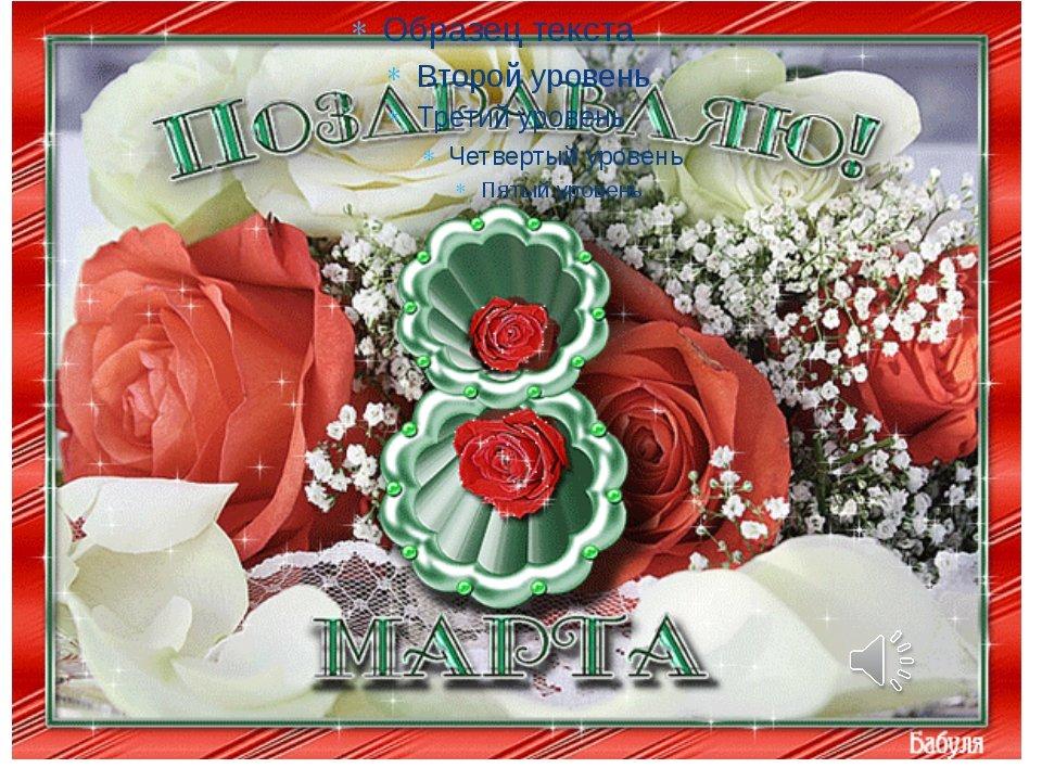 Лаванды рабочий, поздравительные открытки 8 марта музыкальные