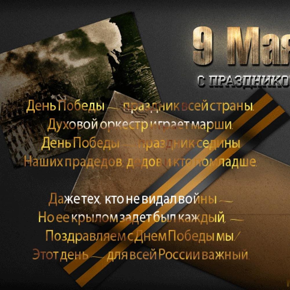 Поздравлением, стихи про 9 мая на открытку