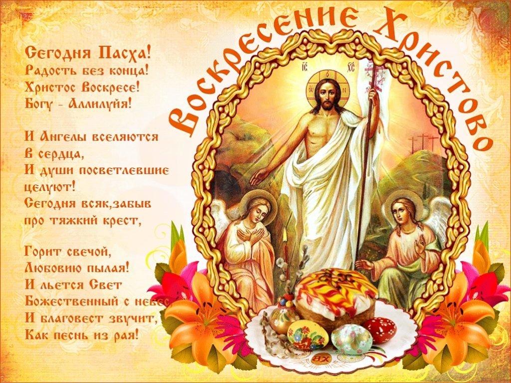 Картинки о пасхе христовой красивые, званием дедушка днем