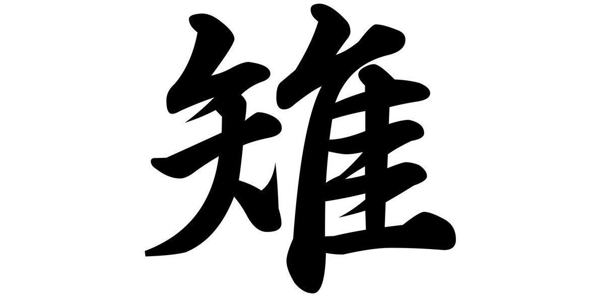 Красивые китайские картинки с надписями