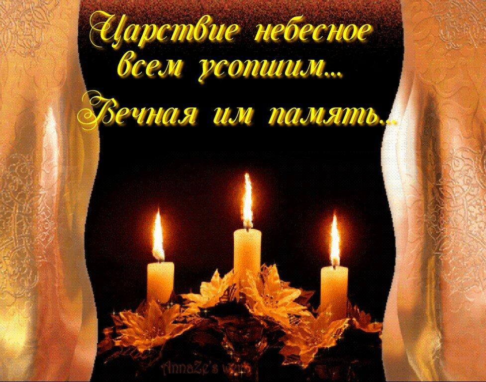 Смешные ночь, день памяти в открытках