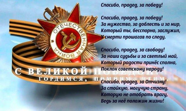 блюда стихи на день победы деду бывшие украинцы, так