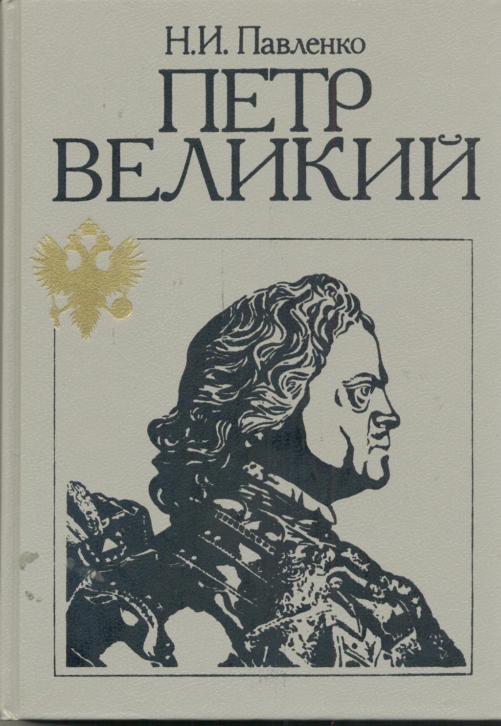 Н. И. Павленко - Петр Великий (М., Мысль, 1994 год) скачать pdf