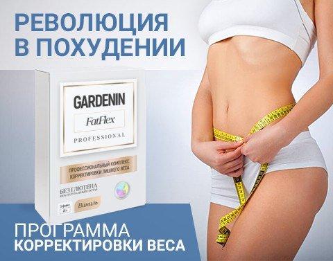 Купить Гарденин для похудения в Новоселице