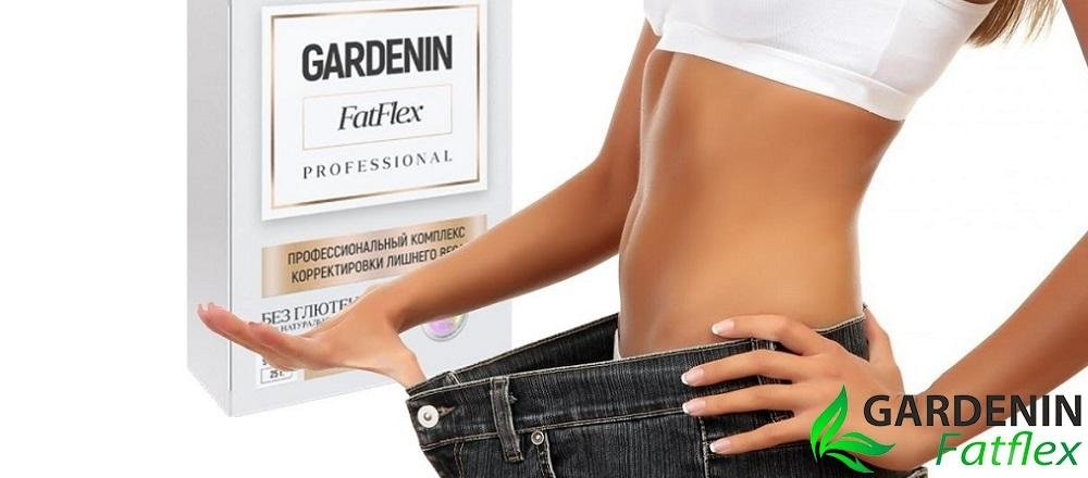 Купить Гарденин для похудения в Изобильном