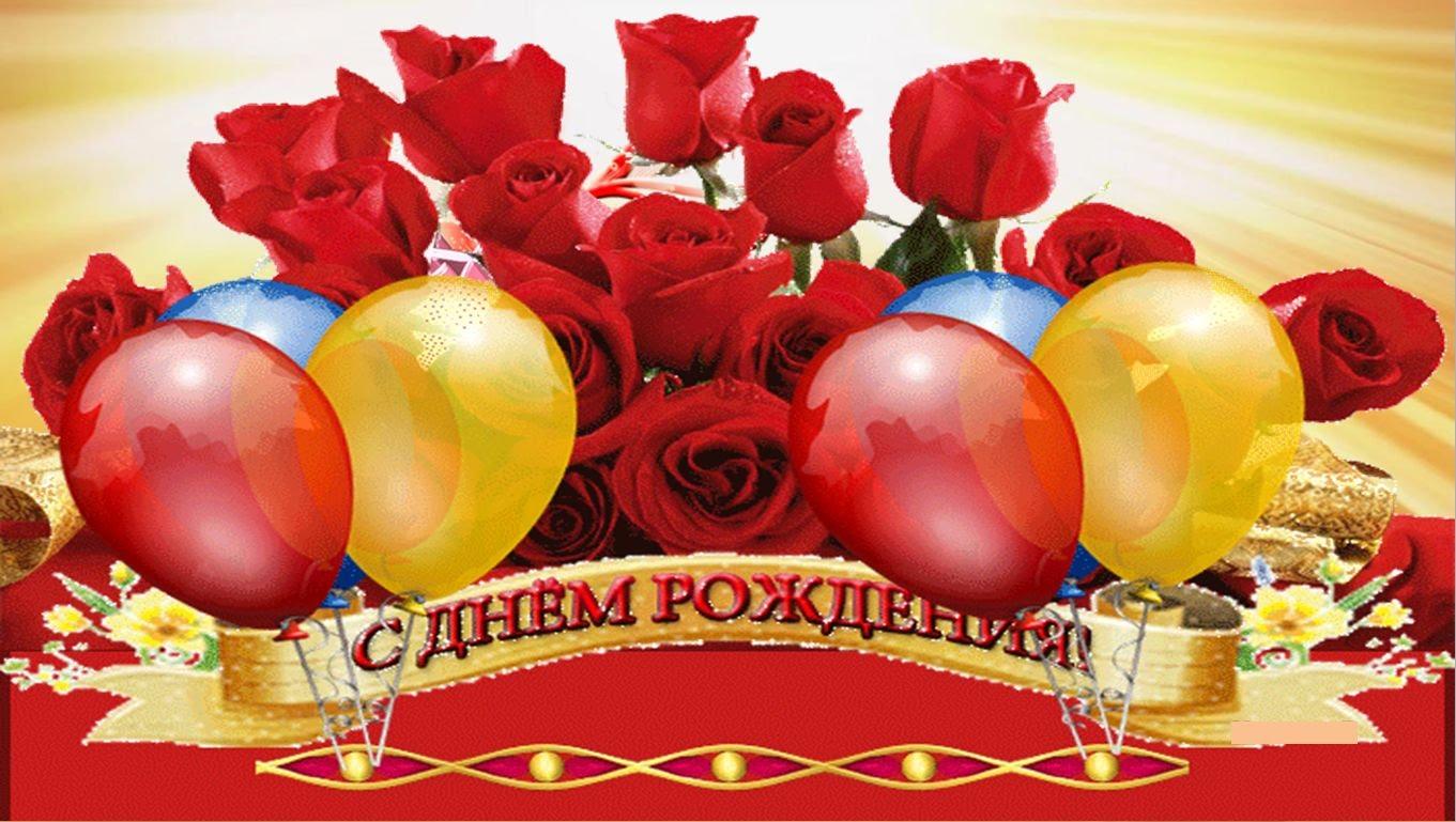 Поздравления с днём рождения женщине музыкальная открытка