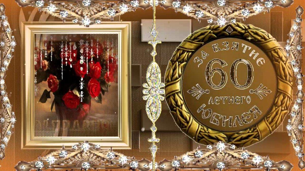 С юбилеем 60 лет для мужчин