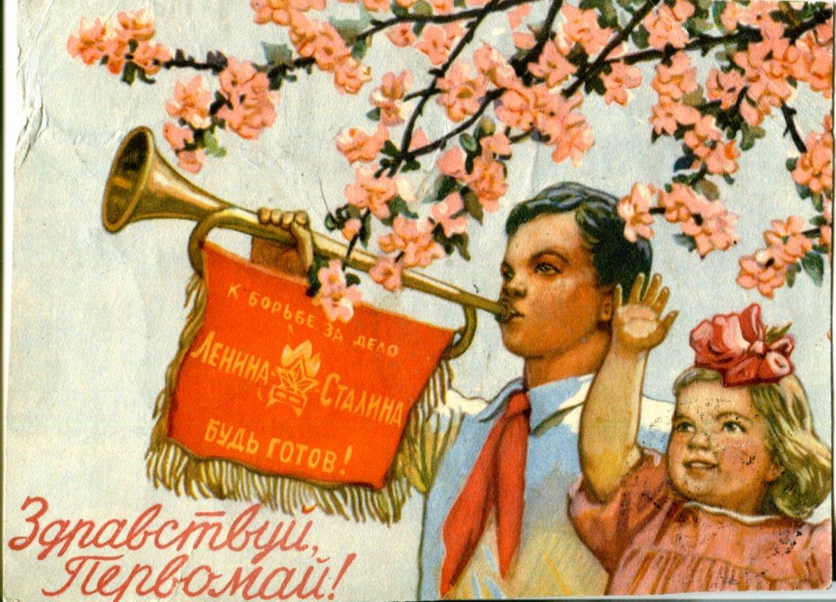 Картинка первой открытки, стоят