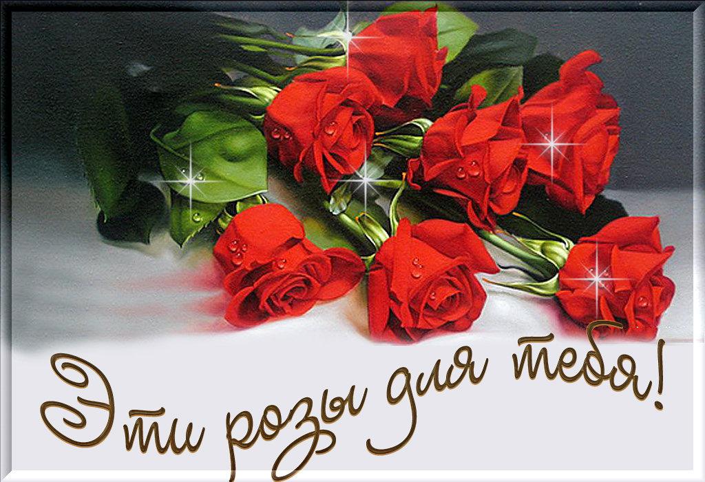 Для тебя эти цветы картинки