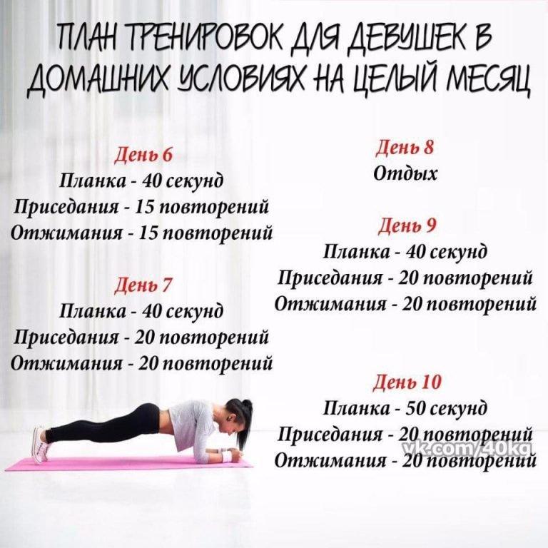 Каждодневный Комплекс Упражнений Для Похудения. Похудеть за месяц. Программа тренировок и план питания