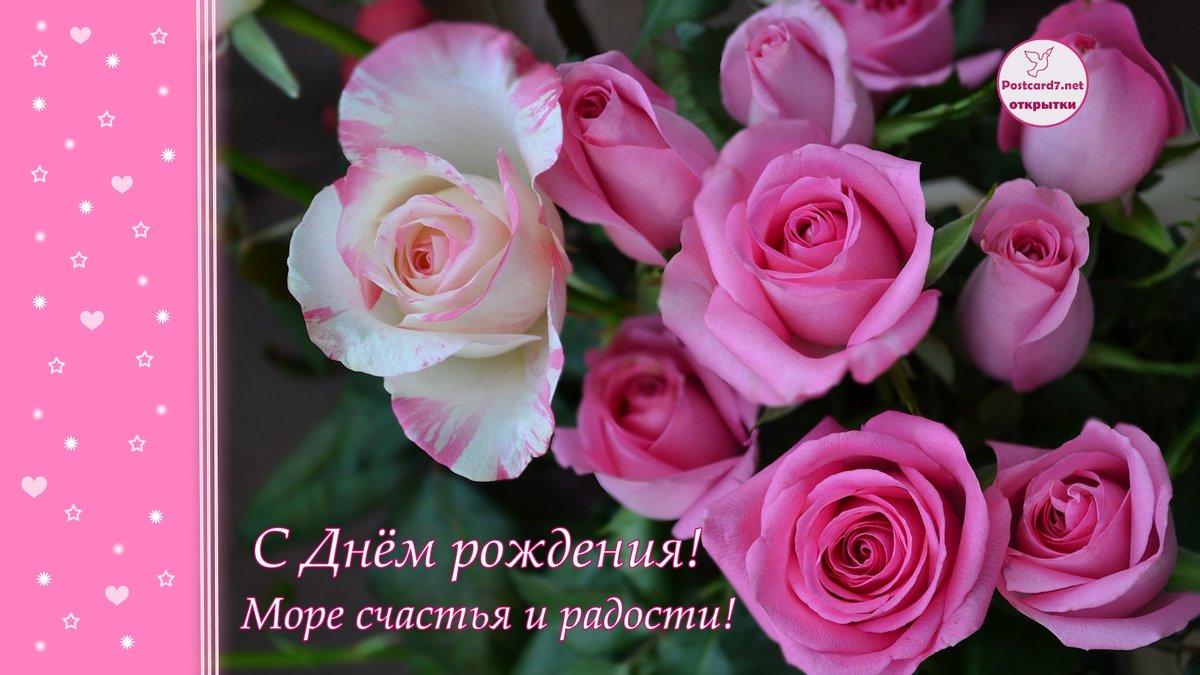 Открытка с днем рождения и розами, мульти