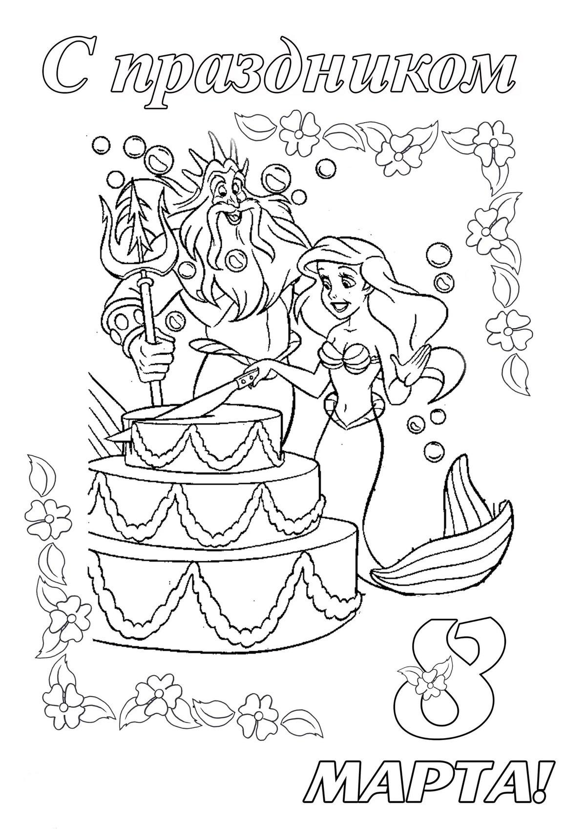 Раскраска открытки 8 марта для бабушке