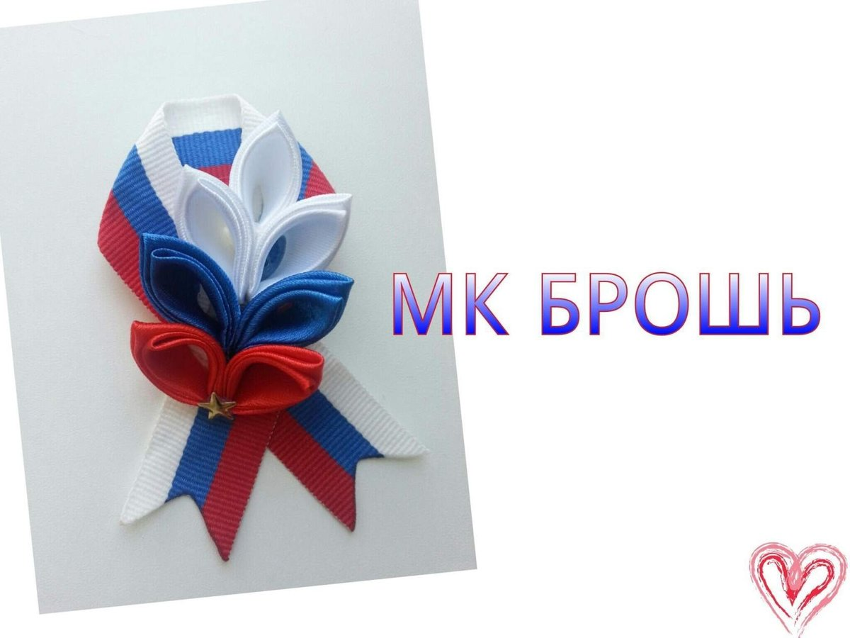 открытка к дню россии мастер-класс для ведущих праздников прозвище князь получил