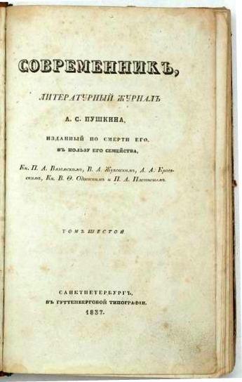 23 апреля 1836 г. В Петербурге вышел первый номер журнала «Современник»