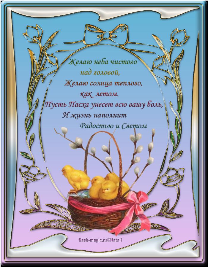 Поздравление короткое с пасхой в стихах короткие красивые