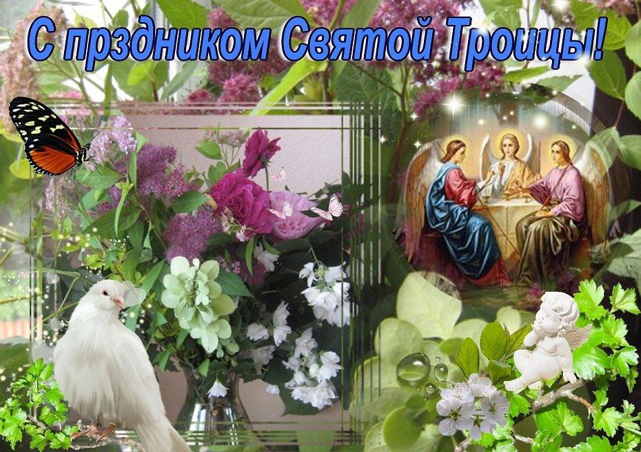 Открытка с праздником троицы фото, введение богородицы храм