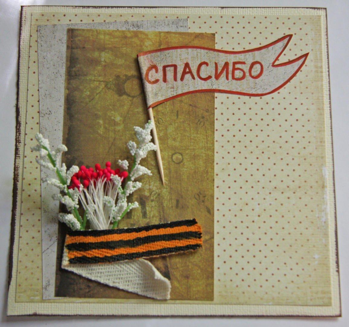 Для взрослой, простая открытка с днем победы
