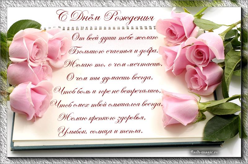 С днем рождения открытки со стихами картинки, чародейки
