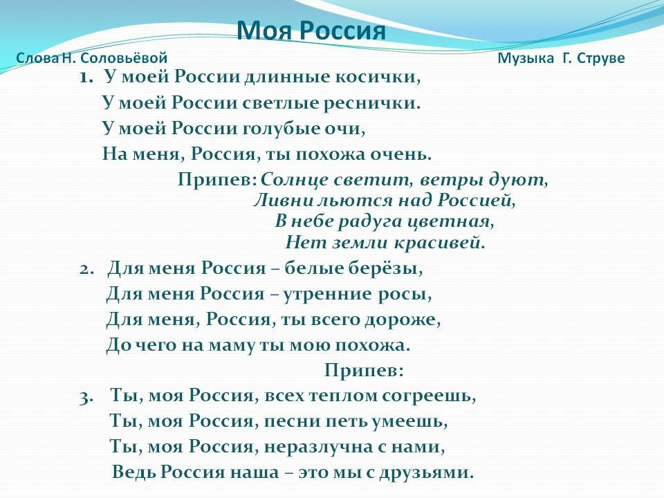 МОЯ РОССИЯ ПЕСНЯ СТРУВЕ СКАЧАТЬ БЕСПЛАТНО