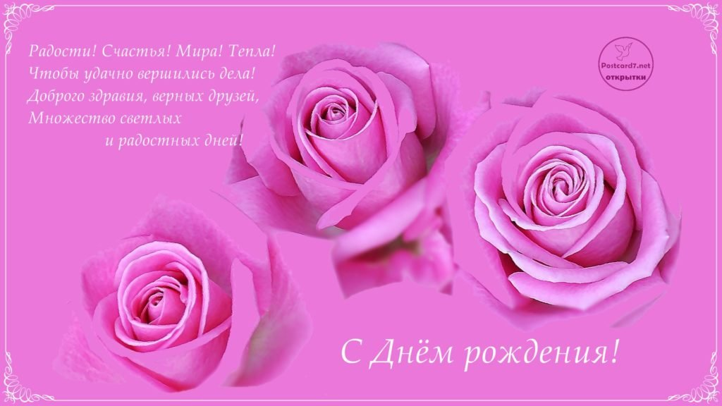 Открытки с именами роза