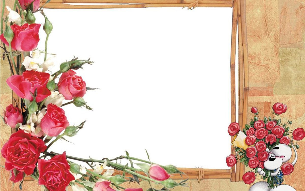 Рамки для открыток с днем рождения без надписей, 20-летием свадьбы