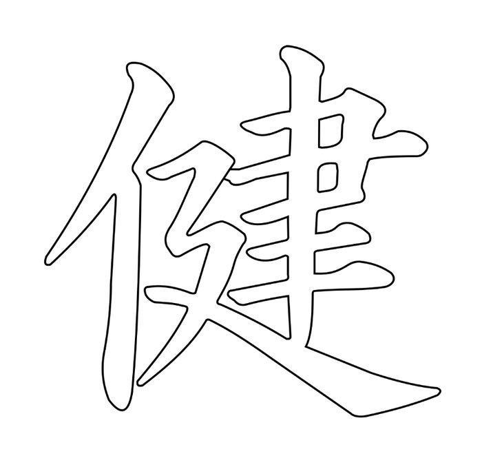 Раскраска иероглифы распечатать традиционные