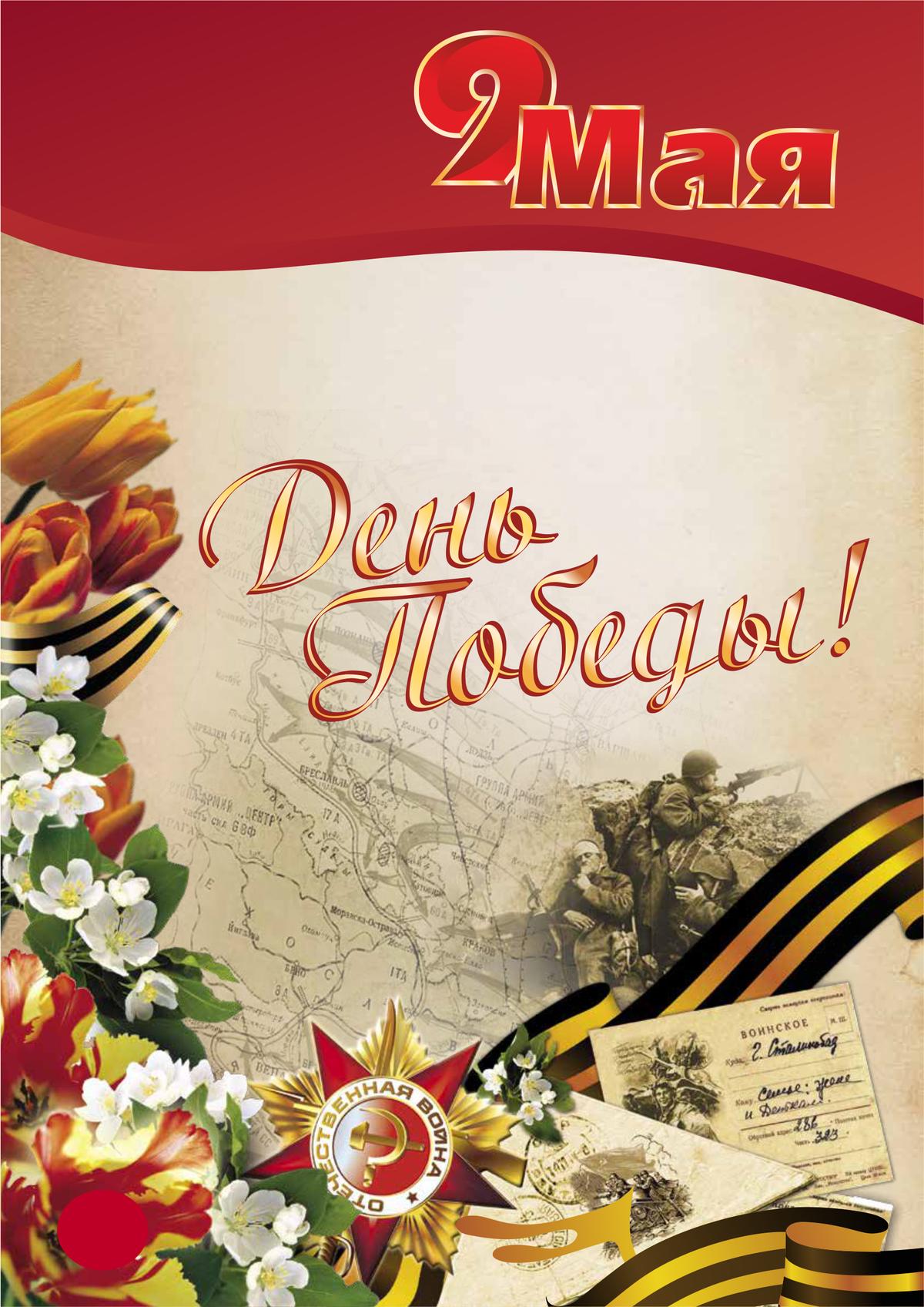 Образцы открытки к 9 мая