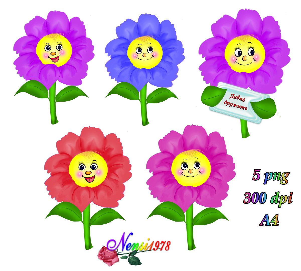 картинки цветов с мордочками того
